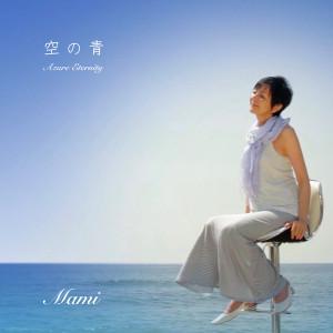 mami「空の青」