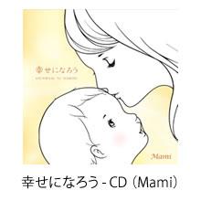 幸せになろう Mami