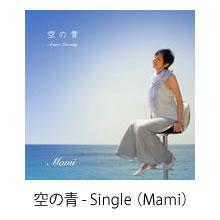 空の青 Mami