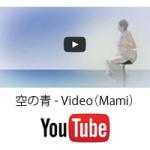 空の青 Video Mami